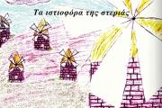 Ανεμόμυλοι της Ελλάδας